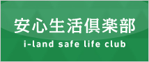 安心生活倶楽部 i-land safe life club