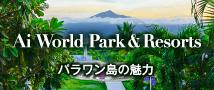 ai world park & resort パラワン島の魅力