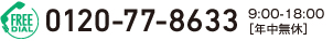free dial 0120-77-8633 9:00~18:00[年中無休]